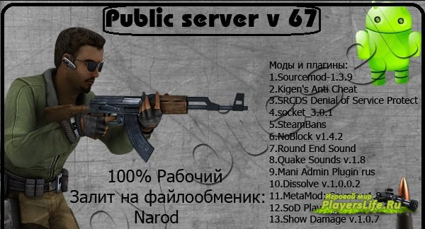 Готовый CSS Public Server by diesel v.67 Steam