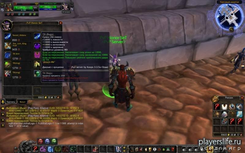 Сервер wow legion (скачать)   игровой портал 1n-game.