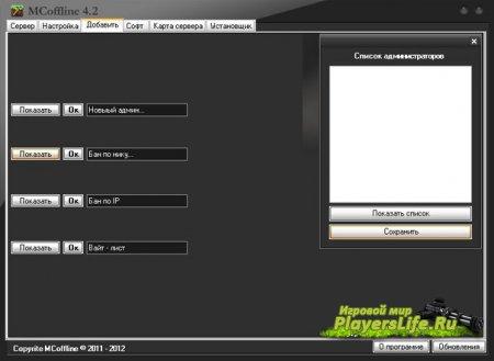 скачать программу для создание сервера в майнкрафт 1.7.2 #9
