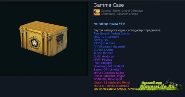новый кейс кс го гамма