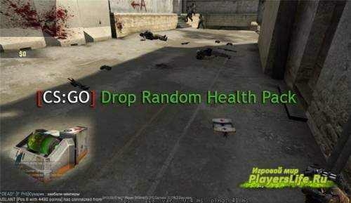 Плагин для CS:GO Drop Random Health Pack v 2.8